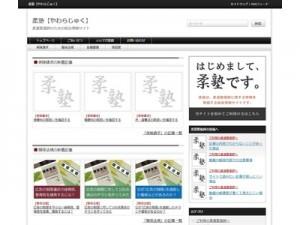 柔道整復師のための情報公開サイト 柔塾【やわらじゅく】